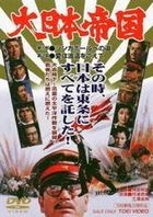 Dainippon Teikoku (DVD) (Japan Version)