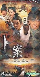 Divination Cases (H-DVD) (End) (China Version)