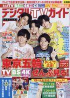 Digital TV Guide 16579-09 2021