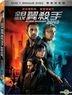 Blade Runner 2049 (2017) (DVD) (2-Disc Edition) (Taiwan Version)