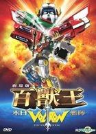 Voltron: Fleet of Doom (DVD) (Hong Kong Version)