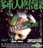 Mpd - Psycho (Story 1) (Hong Kong Version)