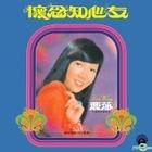 Huai Nian Zhi Xin You (Reissue Version)