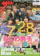 The Television (Okayama/Shikoku Edition) 22131-08/06 2021