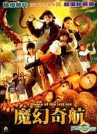 Pirate Of The Lost Sea (DVD) (English Subtitled) (Taiwan Version)