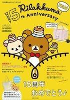 Rilakkuma Fan 15th Anniversary