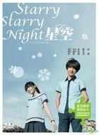 星空 (2-DIscデラックス版) (2011) (DVD) (台湾版)