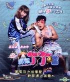 Kidnap Ding Ding Don (2016) (VCD) (Hong Kong Version)