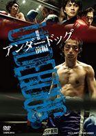 Underdog: Part 1 (DVD) (Japan Version)