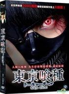 Tokyo Ghoul (2017) (DVD) (Taiwan Version)