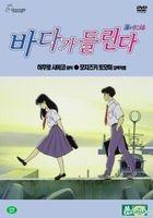 Ocean Waves (DVD) (Korea Version)