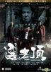 The Mobfathers (2016) (DVD) (Hong Kong Version)