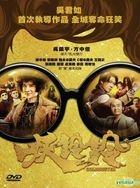 Goldbuster (2017) (DVD) (Hong Kong Version)