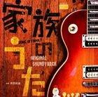 TV Drama - Kazoku no Uta Original Soundtrack (Japan Version)