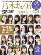 Nikkei Entertainment Nogizaka46 Special 2020