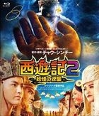Journey To The West: The Demons Strike Back  (Blu-ray) (Japan Version)