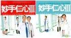 Healing Hands III (VCD) (End) (TVB Drama)