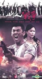 The War Of A Man (DVD) (End) (China Version)