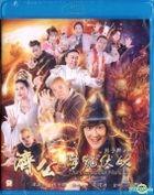 The Incredible Monk 3 (2018) (Blu-ray) (Hong Kong Version)