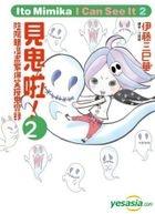 Ito Mimika - I Can See It (Vol.2)