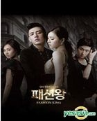 Fashion King (DVD) (7-Disc) (English Subtitled) (End) (SBS TV Drama) (First Press Limited Edition) (Korea Version)