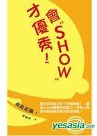 "會""Show""才優秀!"