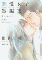 shiina karuho ren ai jiyoshi tampenshiyuu aoi futari shiyuueishiya bunko shi 56 4 komitsukuban