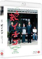 Hebi Ichigo (Blu-ray) (Japan Version)
