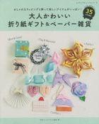 Otona Kawaii Origami Gift & Paper Zakka