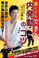 Darenidemo Dekiru Naihatsudo no 'Kotsu'  (DVD)(Japan Version)