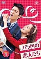 Rosy Lovers (DVD) (Set 1) (Japan Version)