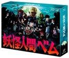 Yokai Ningen Bem Blu-ray Box (Blu-ray) (Japan Version)