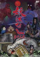 Ayakashi Banashi Vol.12 (DVD)(Japan Version)