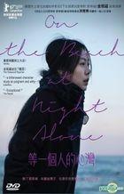 On the Beach at Night Alone (2017) (DVD) (Hong Kong Version)