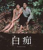 Hakuchi: The Innocent (1999) (Blu-ray) (Digitally Remastered) (Japan Version)