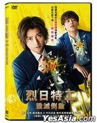 烈日特工 - 毁灭倒数 (2021) (DVD) (香港版)