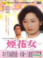 Name Is Woman (Taiwan Version)