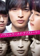 Parallel World Love Story (DVD) (Normal Edition) (Japan Version)