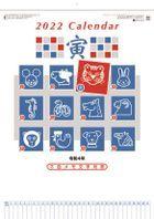 3-Color Memo 2022 Calendar (Japan Version)