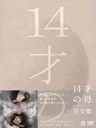 The 14-Year-Old Mother - Aisuru Tame ni Umaretekita DVD Box (Japan Version)