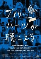 The Blue Hearts (DVD) (Japan Version)