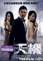 天機.富春山居圖 (2013) (DVD) (香港版)