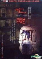 The Heirloom (DTS Version) (Hong Kong Version)
