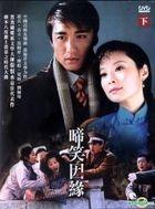 Ti Xiao Yin Yuan (2004) (DVD) (Vol.2 Of 2) (End) (Taiwan Version)