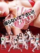 Toranaide Kudasai!! Gravure Idol Ura Monogatari DVD Box (DVD) (Japan Version)