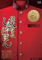 The Great Shu Ra Ra Boom (Blu-ray) (Premium Edition) (First Press Limited Edition)(Japan Version)