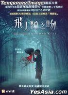 Krasue: Inhuman Kiss (2019) (Blu-ray) (English Subtitled) (Hong Kong Version)