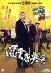 Ryuzo and His Seven Henchmen (2015) (DVD) (English Subtitled) (Hong Kong Version)