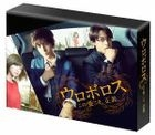 Ouroboros - Kono Ai Koso, Seigi (Blu-ray) (Japan Version)