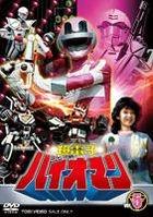 Cho Denshi Bio Man (DVD) (Vol.5) (Japan Version)